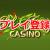 ワイルドジャングルカジノの無料プレイ登録方法